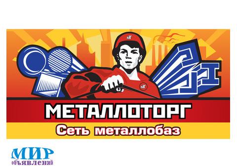 Металоопрокат