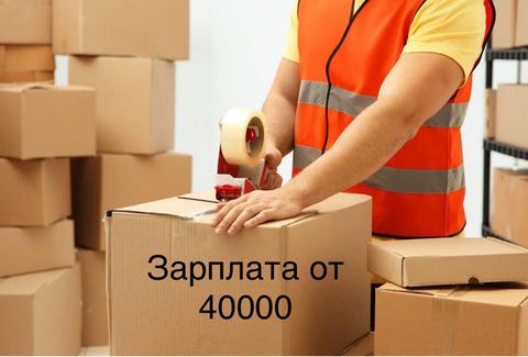 Упаковщик/ Комплектовщик