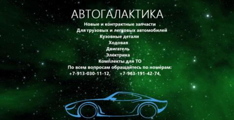 Автозапчасти для грузовых и легковых автомобилей