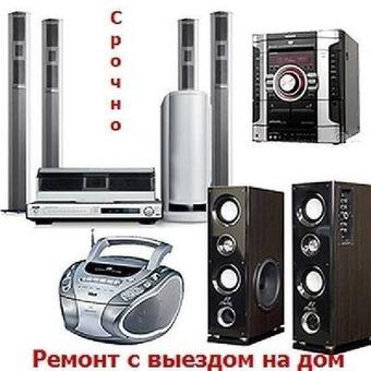 Ремонт магнитофонов музыкальных центров караоке двд Выезд