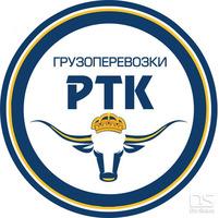 Грузоперевозки по всей России и СНГ