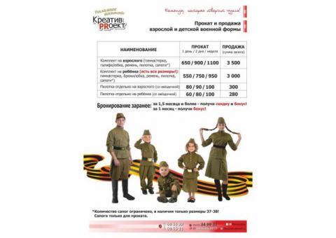 Прокат и продажа военной формы для детей и взрослых.